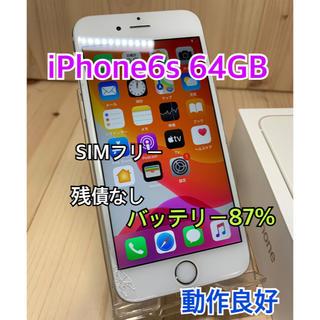 アップル(Apple)の【動作良好】iPhone 6s Silver 64 GB SIMフリー 本体(スマートフォン本体)