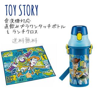 トイストーリー  2点 直飲みプラワンタッチボトル ランチクロス 日本製 水筒