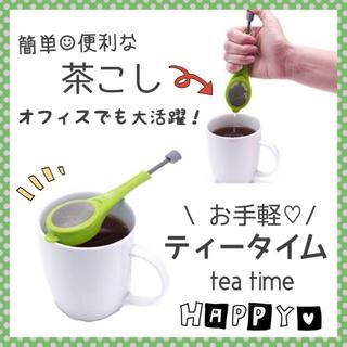 茶こし コンパクト ティーインフューザー 便利 お茶 コーヒー グリーン(その他)