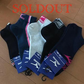 ミズノ(MIZUNO)のミズノ靴下5足セット(ソックス)