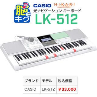 CASIO - カシオ CASIO 光ナビゲーション 電子キーボード LK-512 電子ピアノ