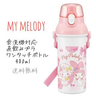 マイメロディ(マイメロディ)のサンリオ マイメロディ 水筒 直飲みプラワンタッチボトル 480ml 日本製(弁当用品)