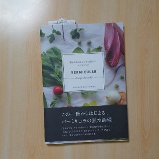 バーミキュラ(Vermicular)のVermicular Recipe Book 素材本来のおいしさに気がつくレシピ(料理/グルメ)
