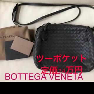 ボッテガヴェネタ(Bottega Veneta)のボッテガ ショルダ ツーポケット 定価24万円(ショルダーバッグ)