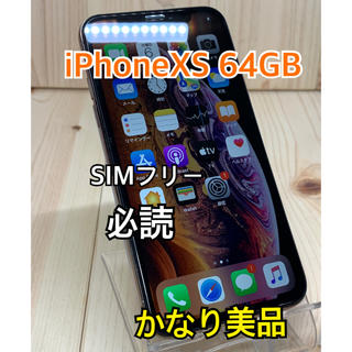 アップル(Apple)の【A】【必読】iPhone XS 64 GB SIMフリー Gold 本体(スマートフォン本体)