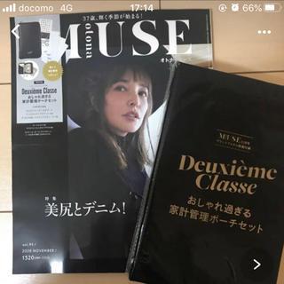 ドゥーズィエムクラス(DEUXIEME CLASSE)のオトナミューズ 11月号 付録(財布)
