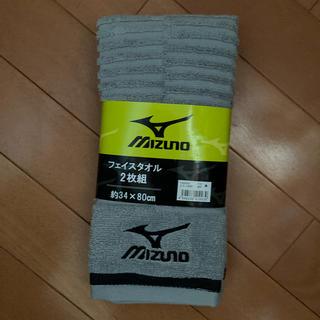 ミズノ(MIZUNO)のミズノ フェイスタオル スポーツタオル 2枚組(タオル/バス用品)