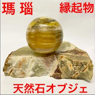 天然石 瑪瑙 置物 オブジェ(彫刻/オブジェ)