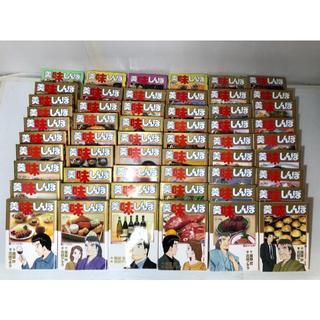 ショウガクカン(小学館)の美味しんぼ★1~21巻、39~48巻、54巻、56~78巻★55冊セット(少年漫画)