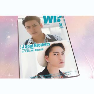 サンダイメジェイソウルブラザーズ(三代目 J Soul Brothers)の即購入OK❤︎WHAT'S IN? (ワッツイン) 2015年08月号 AAA(音楽/芸能)