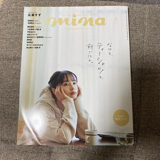 シュフトセイカツシャ(主婦と生活社)のmina (ミーナ) 2019年 07月号(ファッション)