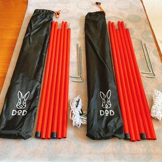 ドッペルギャンガー(DOPPELGANGER)の【新品未使用】DOD タープポール  テントポール  (4本セット)  赤(テント/タープ)