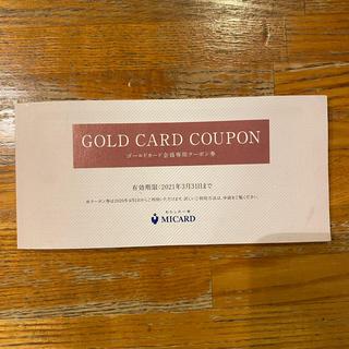 イセタン(伊勢丹)のMiカード ゴールドカード会員専用クーポン券(ショッピング)