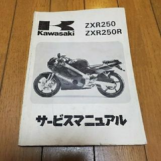 カワサキ(カワサキ)のカワサキ ZXR250 ZXR250R A1 B1 前期型 サービスマニュアル(カタログ/マニュアル)
