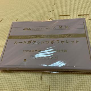 ジルバイジルスチュアート(JILL by JILLSTUART)のMORE2020年8月号ジルバイジルスチュアート カードポケット付きウォレット(コインケース)