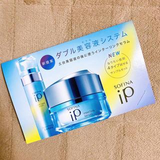 ソフィーナ(SOFINA)のソフィーナ ip インターリンクセラム 美容液 サンプル4種類 新品 未開封(サンプル/トライアルキット)