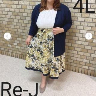ユメテンボウ(夢展望)の麻調 フレアスカート 4L(ひざ丈スカート)