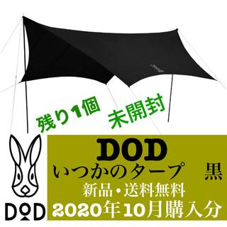 ドッペルギャンガー(DOPPELGANGER)のいつかのタープ  ⭐️ DOD ⭐️ ブラック ⭐️ 新品 ⭐️ 送料無料 (テント/タープ)