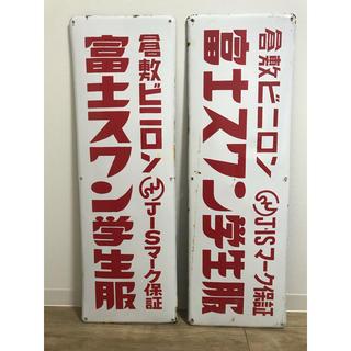 【送料込】昭和レトロ 琺瑯看板 富士スワン学生服 30×90cm 骨董 当時物(その他)