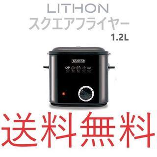 LITHON  スクエア フライヤー 食卓で手軽に揚げ物を 温度調節機能(調理道具/製菓道具)