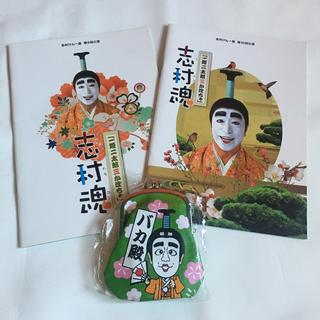 志村けんのオフィシャル「バカ殿様がま口 」お財布コインケース(お笑い芸人)