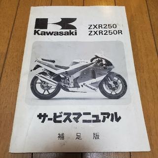 カワサキ(カワサキ)のカワサキ ZXR250 ZXR250R C1 D1 後期型 サービスマニュアル(カタログ/マニュアル)