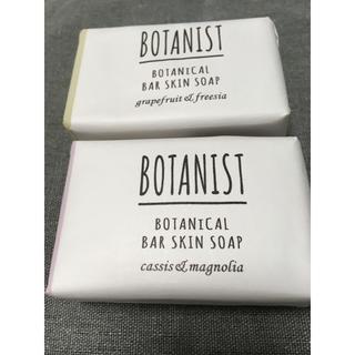 ボタニスト(BOTANIST)のボタニスト ボタニカルバーススキンソープ 2個セット(ボディソープ/石鹸)