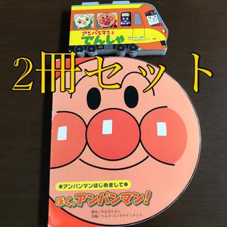 絵本 ぼく、アンパンマン!&アンパンマンとでんしゃ 2冊セット(絵本/児童書)