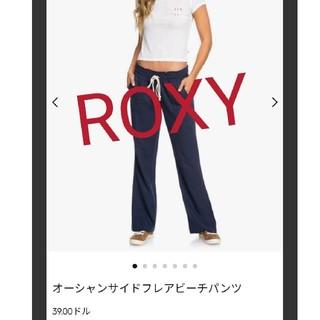 ロキシー(Roxy)の新品 タグ付き ROXY ロキシー XLサイズ ネイビー ロングパンツ (カジュアルパンツ)