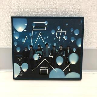 【初回限定DVD付】涙の答え / 関ジャニ∞(ポップス/ロック(邦楽))