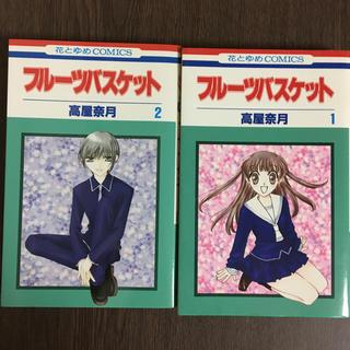 ハクセンシャ(白泉社)のフルーツバスケット 1、2巻(少女漫画)