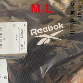 リーボック(Reebok)のリーボック カバー 3枚(その他)