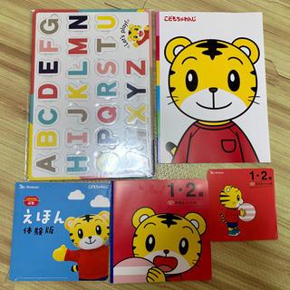 こどもちゃれんじ English アルファベットパズル しまじろうノート 絵本(知育玩具)
