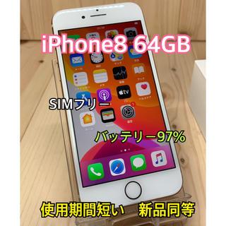 アップル(Apple)の【新品同等】iPhone 8 256 GB SIMフリー Gold 本体(スマートフォン本体)