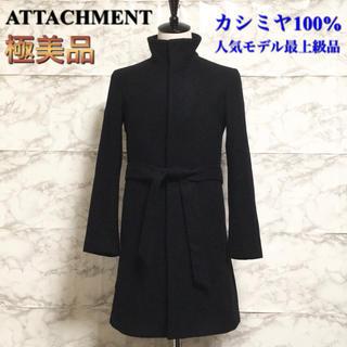 アタッチメント(ATTACHIMENT)の【極美品】ATTACHMENT カシミヤ100%スタンドカラーコート(その他)