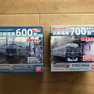 バンダイ(BANDAI)のバンダイ Bトレインショーティー 京阪電車 600形 700形セット 未開封(鉄道模型)
