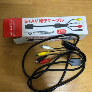 スーパーファミコン(スーパーファミコン)のS+AV端子ケーブル 1.5m ファミコン(その他)