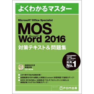 モス(MOS)のMicrosoft Office Specialist Micrsoft Wor(資格/検定)