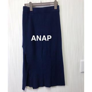 アナップ(ANAP)のANAP  セクシーなロングニットスカート(ロングスカート)
