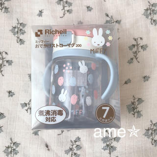 リッチェル(Richell)の新品 ◎ Richell ミッフィー パステル おでかけストローマグ 200ml(マグカップ)