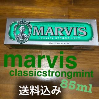 マービス(MARVIS)の2箱クラシックストロングミント(歯磨き粉)