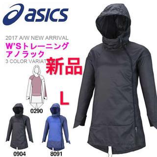 asics - 処分価格 新品L アシックス トレーニング ランニング フィットネスパーカー