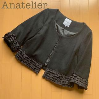 anatelier - Anatelier(アナトリエ)ノーカラーフリルジャケット ブラック 38