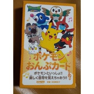 ポケモン(ポケモン)のうめこ様専用!ポケモンおんぷカード(知育玩具)