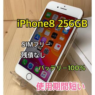 アップル(Apple)の【使用期間短】iPhone 8 256 GB SIMフリー Gold 本体(スマートフォン本体)