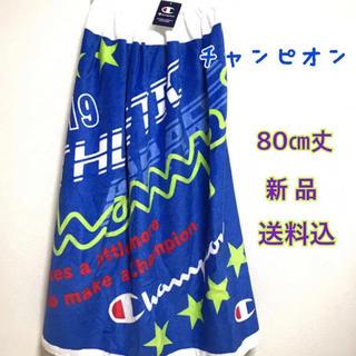 チャンピオン(Champion)の新品 チャンピオン ラップタオル 80㎝丈 送料込(タオル/バス用品)