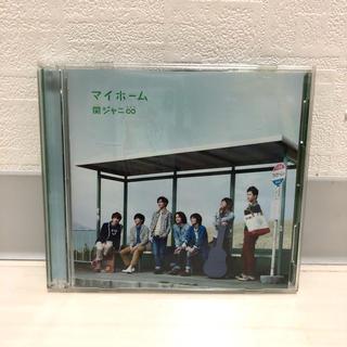 【初回限定DVD付】マイホーム 関ジャニ∞(ポップス/ロック(邦楽))