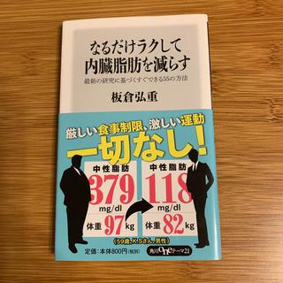 カドカワショテン(角川書店)のなるだけラクして内臓脂肪を減らす 最新の研究に基づくすぐできる55の方法(健康/医学)