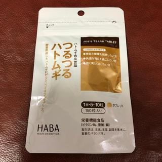 ハーバー(HABA)のHABA つるつるハトムギ 150粒 (その他)
