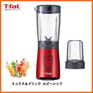 ティファール(T-fal)のT-fal Mix&drink ミキサー&ドリンク(ジューサー/ミキサー)